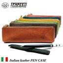 ペンケース 革 筆箱 『TEMPESTI/テンペスティ』イタリアンレザーペンケース 革 本革 レザーペンケース 日本製 かわいい 人気 ブランド
