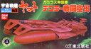 宇宙戦艦ヤマト メカコレクション No.16 ガミラス帝国軍 デスラー戦闘空母 【バンダイ: 玩具 プラモデル】