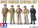 <10%OFF> 1/48 ミリタリーミニチュアシリーズ No.57 WWII ジェネラルセット 【タミヤ: 玩具 プラモデル】