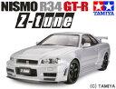 1/24 スポーツカーシリーズ No.282 ニスモ R34 GT-R Zチューン 【タミヤ: 玩具 プラモデル 車】【TAMIYA】