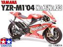 1/12 オートバイシリーズ No.100 ヤマハ YZR-M1 '04 No.7/No.33 【タミヤ: 玩具 プラモデル バイク】【TAMIYA】
