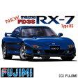 【フジミ模型】 1/24 インチアップシリーズ No.036 マツダ FD3S RX-7 '99 【玩具:プラモデル:車:クーペ・スポーツカー】【1/24 インチアップシリーズ】【FUJIMI】