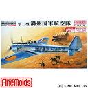 【ファインモールド】 1/48 日本陸海軍航空機 FB9SP 隼二型 「満州国軍航空隊」 Pt.2