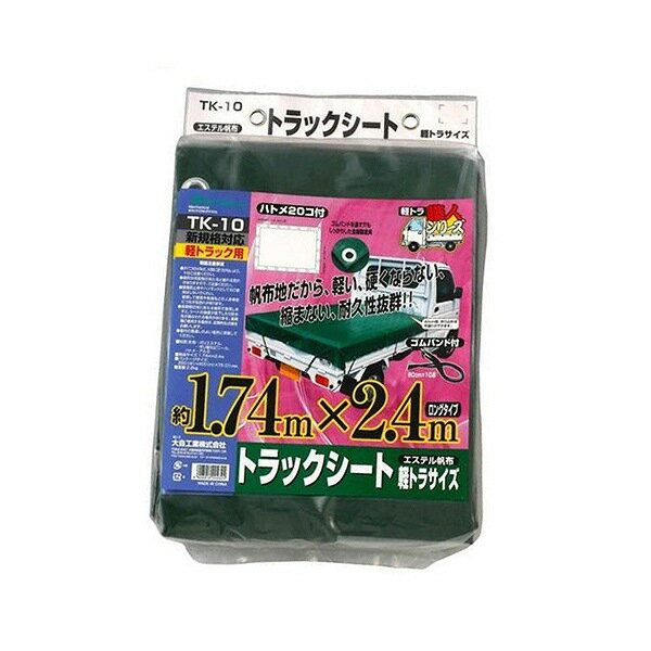 最大3000円offクーポン(要獲得)9/2120:00〜9/2323:59軽トラックシート TK‐