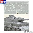 【タミヤ】 ディテールアップパーツシリーズ No.50 1/35 ドイツIV号戦車J型 コーティングシートセット 【玩具:プラモデル:ミリタリー:戦艦】【ディテールアップパーツシリーズ】【TAMIYA ZIMMERIT COATING SHEET for 1/35 SCALE PANZER IV Ausf.J】【dl】