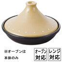 【イシガキ産業】 タジン鍋 26cm アイボリ— 3098 ...