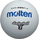 【モルテン】 ドッジボール 3号球 [カラー:ホワイト] #D3W 【スポーツ・アウトドア:レクリエーションスポーツ:ドッジボール】【MOLTEN】