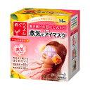 【花王】 めぐりズム 蒸気でホットアイマスク 完熟ゆずの香り...