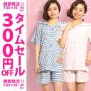 【タイムセール!300円OFF】 【送料無料】 ルームウェ
