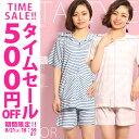 【タイムセール!500円OFF】 【送料無料】 ルームウェア...
