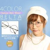 ダテメガネ 伊達メガネ おしゃれ メンズ レディース 丸メガネ かわいい UVカット ◆送料無料◆