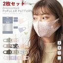 ショッピングインフルエンザ 【送料無料】 デザイナーズマスク 2枚セット 人気柄モチーフシリーズ マスク コロナ対策 インフルエンザ デザイナー デザイナーズマスク