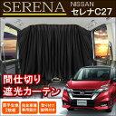 新型 セレナ C27 間仕切り 遮光 カーテン 車中泊用品 内装 パーツ