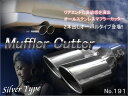 マフラーカッター ストレート クロームシルバー ブラッククローム マジョ-ラタイプ 2本出し オーバル ステンレス 191