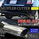 プリウス 30系 マフラーカッター 下向き マフラー ZVW30 外装 リア パーツ テール ドレスアップ