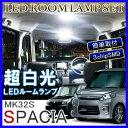スペーシア LEDルームランプ 36灯 ホワイト 純正交換 内装 純正 ライト 車 室内灯 電球 カスタム MK32S 小物 カスタム 部品 アクセサリー パーツ