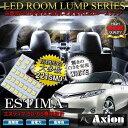 エスティマ 50系 LED ルームランプ...