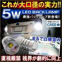 T20 5W LEDバックランプ 2個セット カー用品 CREE製 交換 バルブ ライト 電球 パーツ リア テール セルカレンズ カスタム DIY 【メール便】【VB-80-1】