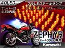 ゼファー400 バルカン400 ZR400C LEDテールランプ 40灯 ナンバー灯付 カワサキ KAWASAKI バイク 外装 ブレーキランプ パーツ カスタム DIY【BL-27-1】【ベルタワークス】