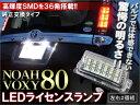 ノア ヴォクシー 80系 LED ライセンスランプ ナンバーステー TOYOTA トヨタ NOAH VOXY ナンバープレート フロント リア【L-8-1】【ベルタワークス】