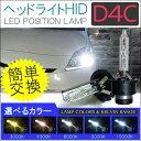 D4C D4R D4S HIDバーナー 2個セット 3000K 4300K 6000K 10000K カー用品 UVカット加工 石英ガラス採用 バッテリー配線不要 カプラーオン ヘッドライト バルブ パーツ ヴェルファイア アルファード ノア ヴォクシー プリウス タント