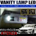 アテンザ GJ系 LED バニティランプ バニティーランプ ルームランプ T6.3 31mm 3chip SMD 3LED ホワイト 2個セット 内装【メール便】