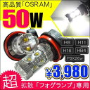 LED フォグランプ HB4 H8 H11 H16 HB4 PSX26W OSRAM製 50W ヴェルファイア アルファード 30 ノア 80 ヴォクシー 80 プリウス30 シエンタ ステップワゴンRP 交換 左右セット