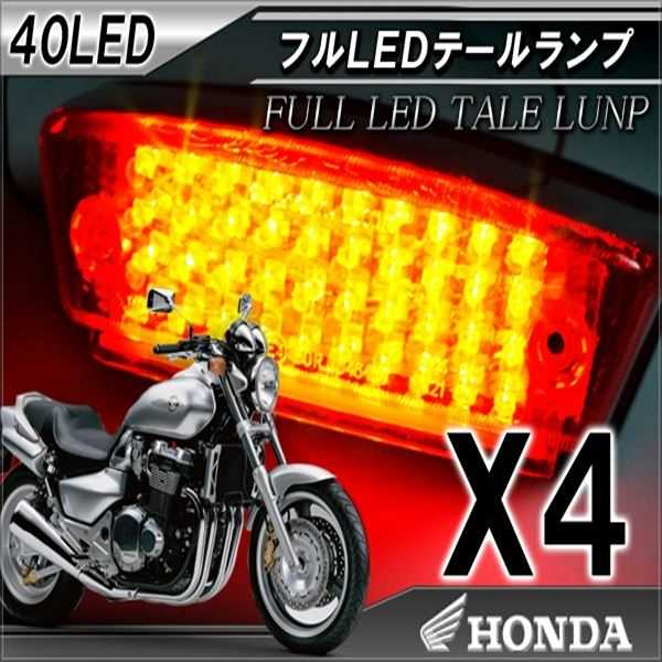 X4LEDテールランプ40灯X-4SC38バイク外装ブレーキランプ交換電球テールライトバイク用品部品
