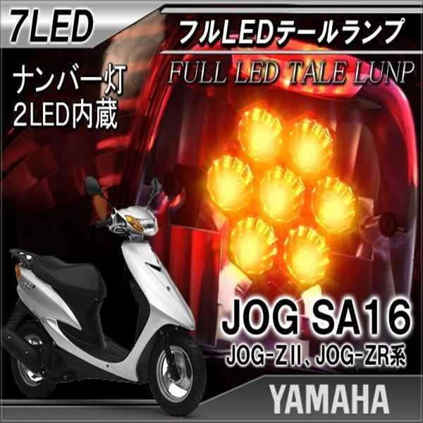ヤマハJOGジョグBB-SA16JLEDテールランプCV50CV50Z2CV50ZRブレーキランプL