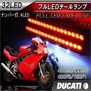 ドゥカティ 400SS 900SS 400F3 750F1 LEDテールランプ ブレーキランプ LED32灯 ナンバー灯4灯付き ホンダ 交換 電球 テールライ...