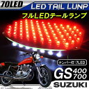 GS400 GS700 LED テールランプ ユニット 77灯 ナンバー灯付き バイク ネイキット 単車 二輪【ベルタワークス】