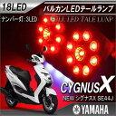 NEW シグナスX SE44J LEDテールランプ ブラーキランプ ヤマハ 砲弾型 LED18灯 ナンバー灯付き 交換 電球 テールライト バイク用品 部品 パーツ【ベルタワークス】【BL-16-1】