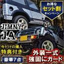 ジムニー JA11 7点セット フロントグリル サイドドア リアバンパー ドアパネル コーナーガード オフロード カスタム パーツ バンパー