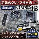 ジムニー JB23 フットレスト ペダルカバー セット パネル アルミ カバー シルバー ブラック 取り付け 限定 両面テープ付き 滑り止め 【ネコポス】