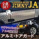 ジムニー JA11 サイドドアパネル サイドドアガード オフロード カスタム パーツ バンパー