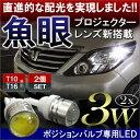 ポジションランプ LED T10 T16 LED ナンバー灯 LED T10 5灯 SMD ホワイト ブルー 2個セット ポジション球 魚眼レンズ プリウス 3...