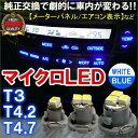 T4.2 LED T4.7 T3 LED 2個セット ホワイト ブルー ピンク 室内灯 LED メーターパネル スイッチ LED 間接 照明【ネコポス】