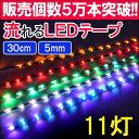 流れるLEDテープ 30cm LED テープライト SMD1...