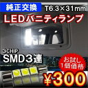 LED バニティランプ T6.3×31mm ステップワゴン デリカ D5 ワゴンR MH23 ヴェゼル タント ムーヴ レヴォーグ スペーシア パーツ T6.3 31mm 3Chip LED バニティー バニティ ミラー ランプ 【メール便】