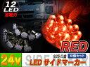 24V LED サイドマーカー 12連 S25 シングル球 レッド 10個セット 交換 トラック用品 24V デコトラ トラック マーカー パーツ HINO 三菱ふそう 日野 イスズ パーツ