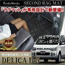 新型 デリカD5 前期 後期 カスタム パーツ フロアマット 2列目 カーマット デリカ D5 内装 アクセサリー カスタム パーツ セカンドラグマット 車中泊 汚れ防止 ブラック 三菱 DELICA D:5