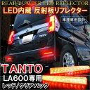 タント LA600S LEDリフレクター レッド クリアバック LA610S 反射板 テールランプ ブレーキランプ カスタム パーツ