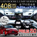 プリウス 50系 LEDルームランプ 136灯 ホワイト 小物 カスタム プリウス50 プリウス50系 部品 アクセサリー パーツ 照明