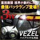 ヴェゼル LEDバックランプ 3W ホワイト LEDテールランプ ヴェゼル リア テール カスタム パーツ【メール便】