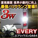 エブリィワゴン DA64 LEDバックランプ 3W ホワイト LEDテールランプ リア テール カスタム パーツ【メール便】