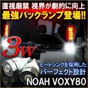 ノア 80系 ヴォクシー 80 LED バックランプ ヴォクシー80系 カスタム パーツ 外装 アクセサリー テール ポジションランプ ナンバー灯 ライセンスランプ 3W ホワイト 2個セット トヨタ NOAH VOXY 【ネコポス】