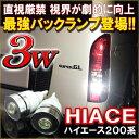 ハイエース 200系 LED バックランプ 3W t10 t...