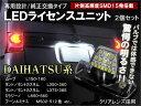 LED ライセンスランプ ダイハツ 汎用 タント L375S L350S ムーヴ L150 カスタム対応 ミラジーノ ナンバー灯 テールライト ハイマウント 交換 パーツ カーアクセサリー