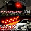 ステップワゴン RK1 RK2 前期 LED ハイマウント ストップランプ ブレーキランプ テールランプ 9灯 交換 パーツ【ベルタワークス】【AB-22】