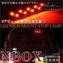 N-BOX N BOX NBOX JF1 JF2 LED ハイマウント ストップランプ ブレーキランプ テールランプ 9灯 交換 パーツ【ベルタワークス】【AB-22】
